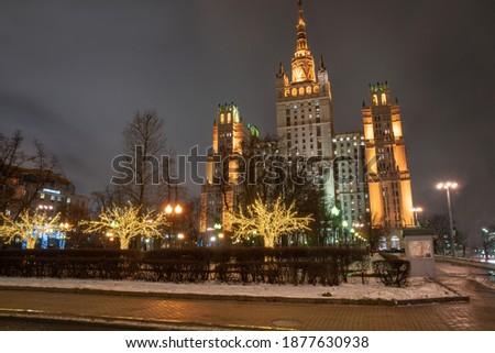 Awe New Year Holiday  Illumination of the city- Moscow . Night view. Kudrinskaya square and  Stalin Vysotka. Stock photo ©