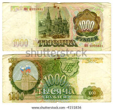 banknote of one thousand roubles, 1993