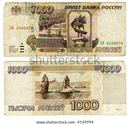 banknote of one thousand roubles, Russia, 1995