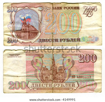 banknote of two hundred roubles, Russia, 1993