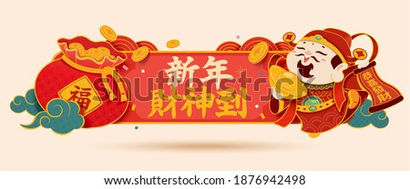 Banner template for Chinese new year with lucky bag and God of wealth. Translation: Welcome the arrival of Caishen, Fortune, May you be rolling in money