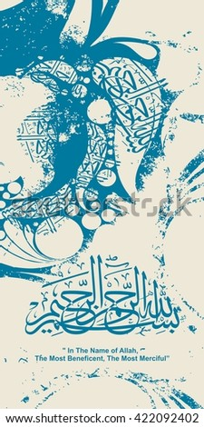 Beautiful Arabic calligraphy, translated as: In the name of God, the Most Gracious, and the Most Merciful.