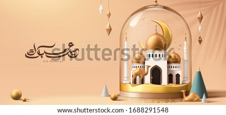 Beautiful Ramadan banner, designed with golden mosque set in glass bell and exquisite Arabic greeting calligraphy, 3d illustration. Calligraphy translation: happy holiday