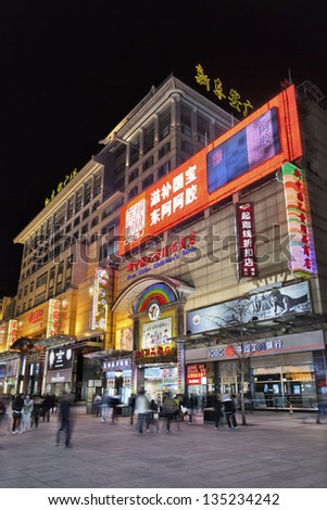 BEIJING, APRIL 14. Wangfujin shopping street. One of Beijing\'s major shopping streets. The area is pedestrianized and popular for both tourists and residents of the capital. Beijing, April 14, 2013.