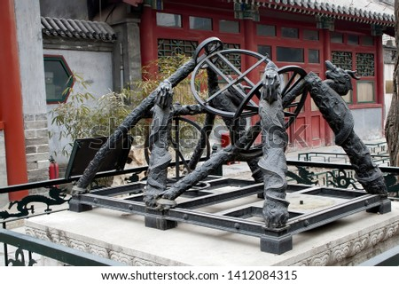 Beijing China, abridged or simplified armilla was created in 1439 to determine coordinates of celestial bodies #1412084315