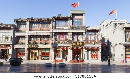 BEIJING, CHINA --February 10: Dashilan Commercial Street, Tourists and shoppers line Qianmen Street on February 10, 2015  in Beijing, China.