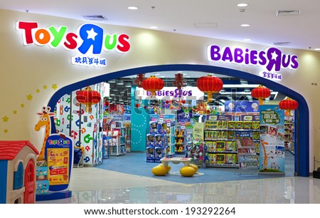 Beijing China January 22 2014 Toys Quot R Quot Us Babies Quot R