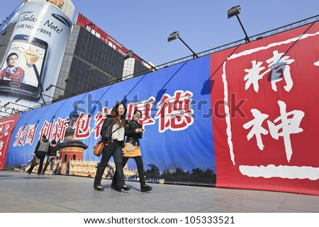 BEIJING�MARCH 12, 2012. Outdoor advertising on March 12, 2012 in Beijing. China has 50,000 outdoor advertising companies. This advertising became the third largest medium after TV and print media.