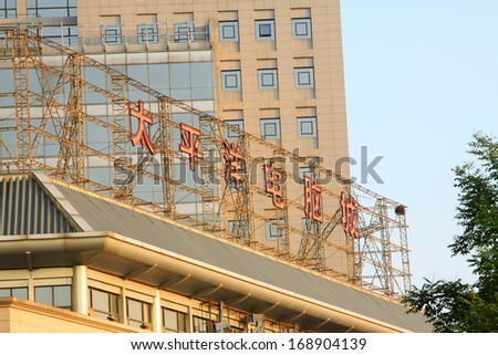 BEIJING - OCTOBER 6: The signature of the Pacific computer city in the ZhongGuanCun street, on october 6, 2012, beijing, china.