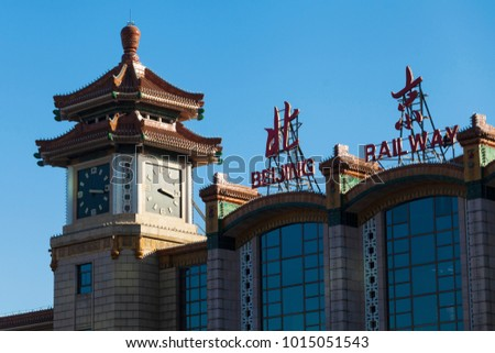 Beijing Railway Station. It was completed on September 10, 1959, it has 8 platforms, covers 46,700 sq. meters and the Station Plaza 40,000 sq. meters.
