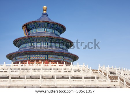 Beijing Temple of Heaven: tower and terrace.
