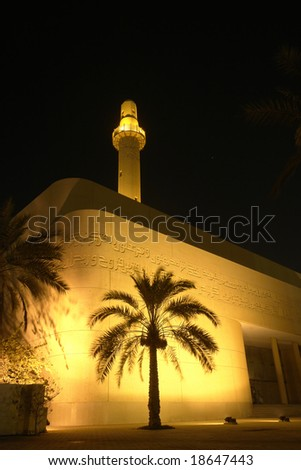 Beit Al Qur'an - Bahrain - Facade detail