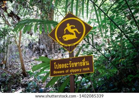 Beware of slippery rock sign