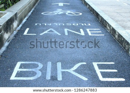Bicycle lane in the public park, Sign on the road. #1286247883