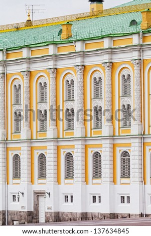 Big Kremlin palace, Moscow, Russia