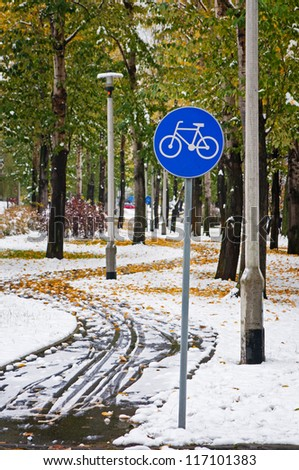 bike path in the park