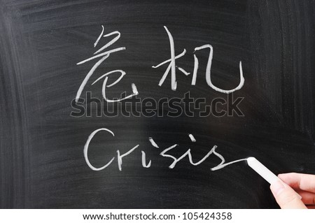 Bilingual crisis word in Chinese and English written on the blackboard