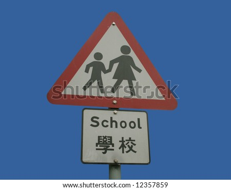bilingual warning school sign in english and Chinese