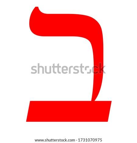 Block Hebrew Letters in Various Colors Stok fotoğraf ©