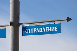 blue sign with the inscription of the transport. in Russian language. High quality photo