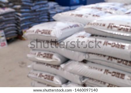Bokeh Horticulture gardening Plant fertilizer #1460097140