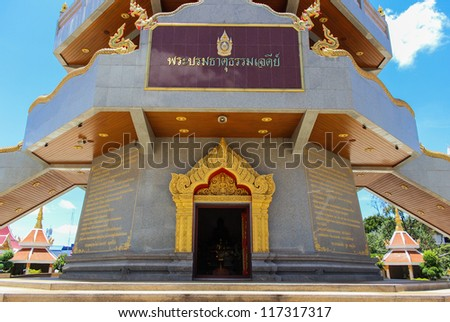 Bottom part of Thai pagoda, Phoethisoonthorn temple, Udornthani province, Northeast of Thailand