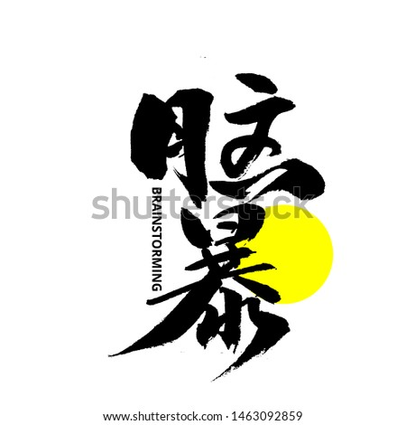 Brainstorm brainstorm chinese character calligraphy font