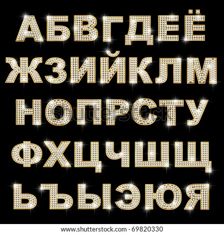 brilliant cyrillic alphabet with gold border - stock photo