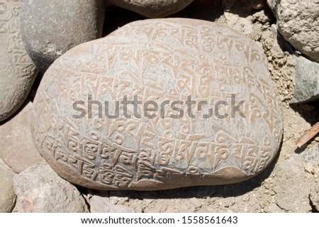 Buddhist mani stone in Ladakh, Jammu and Kashmir, India #1558561643