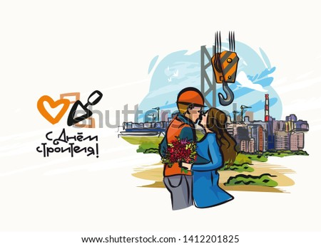 """Builder Day, holiday in august. Text in Russian: """"Happy Builder's Day!"""". Girl kisses a man.City, builder repairman, construction cranes, hook, form, hard hat, sky. Greeting postcards."""