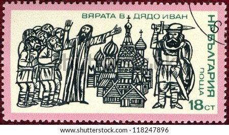 BULGARIA - CIRCA 1975: A stamp printed in BULGARIA shows the image of a The return from exile of the peasants, series, circa 1975