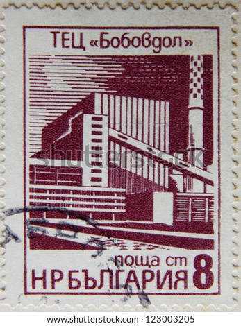 BULGARIA - CIRCA 1976:Post stamp printed in Bulgaria, shows  industrial building, series industry, circa 1976.