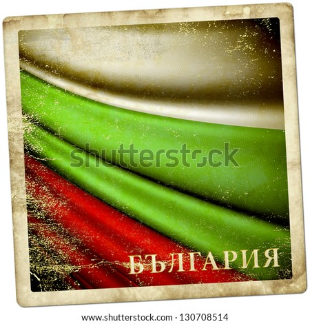 Bulgaria Grunge Sticker - stock photo