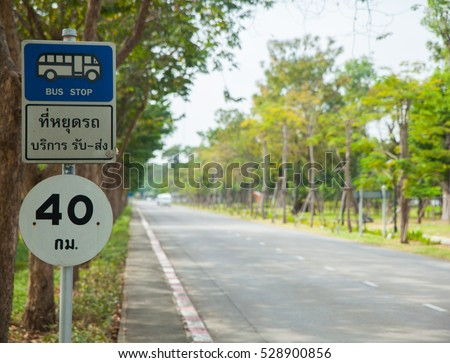 Bus stop sign and Speed limit 40 km/h in Thai and English #528900856