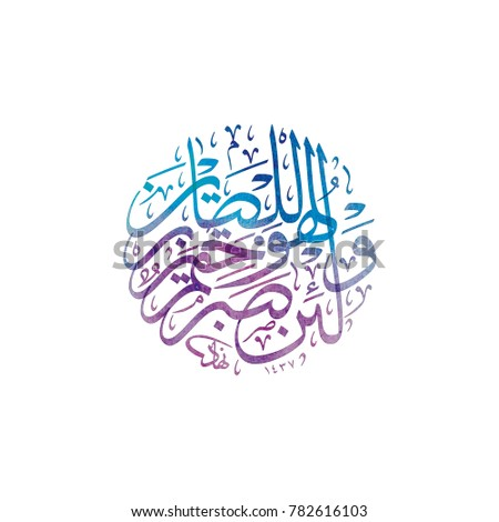 but if you are patient it will certainly be best for those who are patient with Arabic Calligraphy