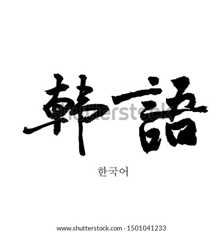 Calligraphy font design calligraphy calligraphy Korean