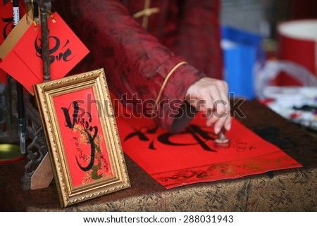 Calligraphy in traditional Tet. Calligraphy in literature Temple of Literature, hanoi, Vietnam. This is the traditional culture of asia, china, vietnam, korea, etc..