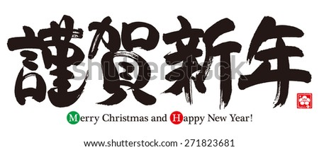 chinese calligraphic of prosperous with cute cartoon dog barking wang woof vector illustration of chinese font or typography caption 2018 year of