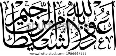 calligraphy taawudz islamic calligraphy arab kaligrafi taawudz Stok fotoğraf ©