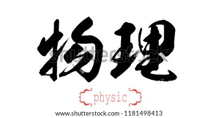 Calligraphy word of physic in white background. Chinese or Japanese. 3D rendering