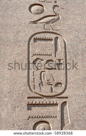 Cartouch hieroglyph  of the female pharaoh Hatshepsut 1473-1458 BC on her obelix.  It is in such good condition as it was walled off by her stepson, Tuthmosis III. Karnak, Luxor, Egypt.