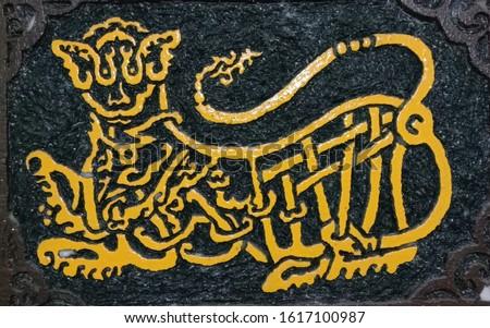 Gambar Logo Macan Ali Shutterstock Puzzlepix