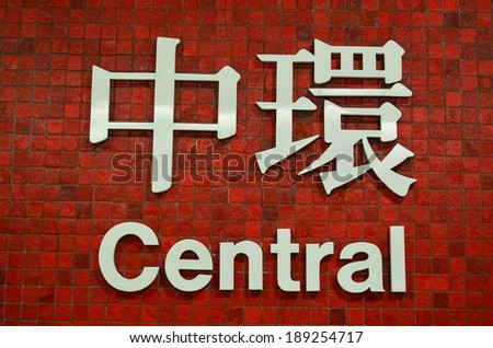 Central MTR sign, a busy interchange hub that serves the main commercial and business districts, Kowloon, Hong Kong