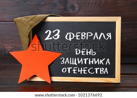 Chalkboard with the Russian text: February 23, Defender of the Fatherland Day