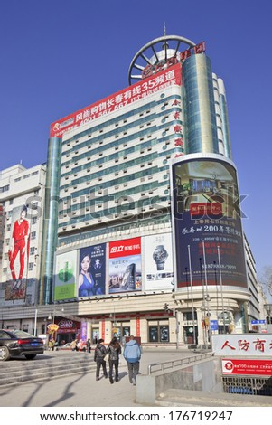 CHANGCHUN, CHINA - JAN. 31, 2014. Outdoor advertising. China is the largest advertising market in Asia. In 2012 it reached $ 104.7 billion. Top 5: cosmetics, beverage, pharmaceutical, agribusiness and food. - stock photo