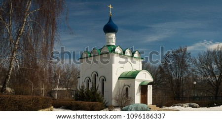 Chapel in the yard of Orthodox church in the city of Dubovka, the Volgograd region. Horizontal panorama.