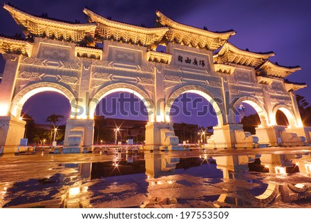 chiang kai-shek memorial hall front gate after a heavy rain in Taipei, Taiwan #197553509