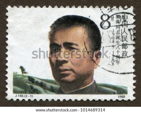 china   1988  a stamp printed...