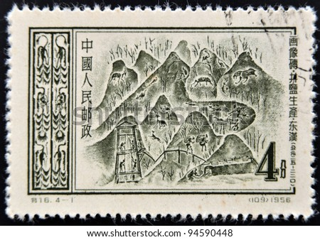 CHINA - CIRCA 1956: A stamp printed in china shows Salt mine, circa 1956