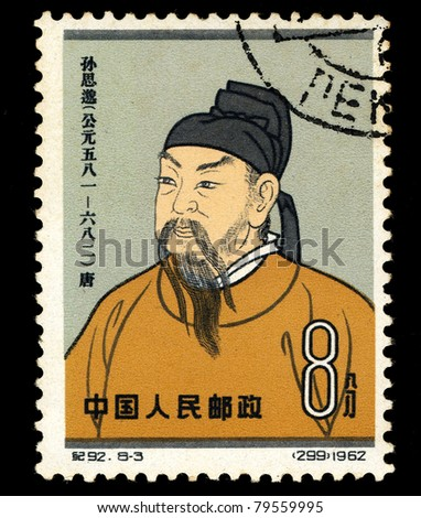 CHINA - CIRCA 1962: A stamp printed in China shows Scientist of Ancient China portrait, circa 1962